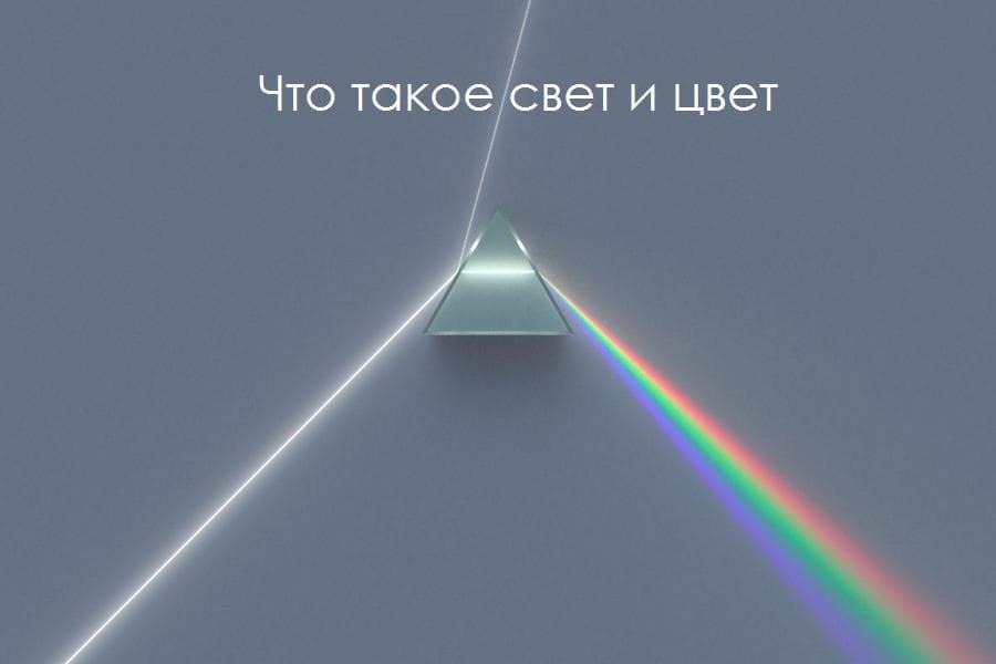 Что такое свет и цвет