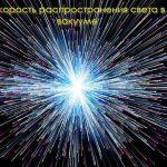 Скорость распространения света в вакууме