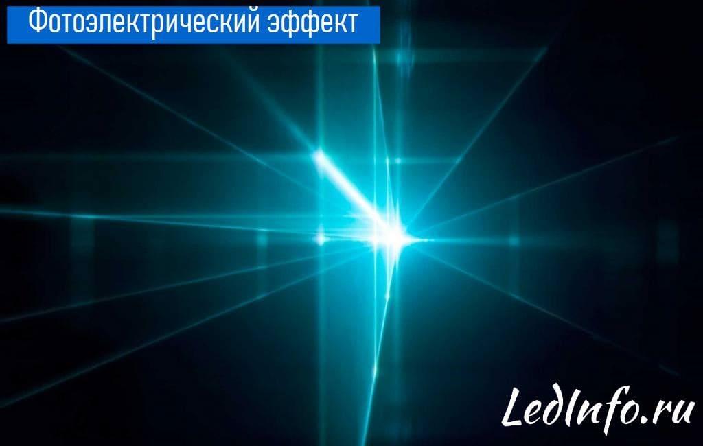 фотоэлектрический эффект